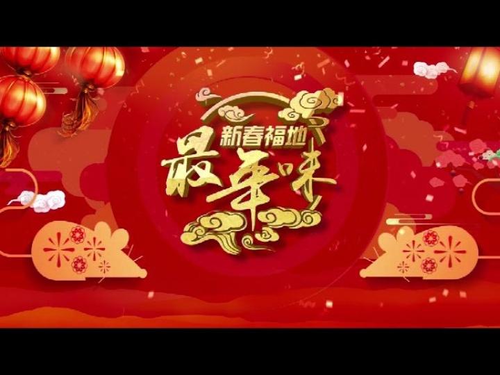 【视频】新春福地最年味之宿迁:项王故里梦回千年 乾隆行宫听戏品美食