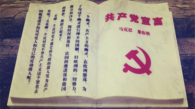 马陵中学高二(9)胡星扬丨理性的赞歌——《共产党宣言》读后感