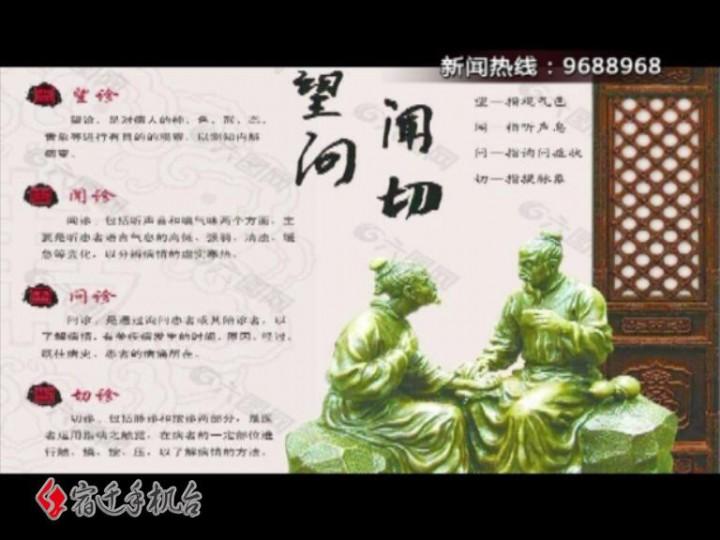 """【视频】【世界传统医药日】您了解""""望 闻 问 切""""吗?"""