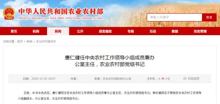 唐仁健任中央农村工作领导小组成员兼办公室主任,农业农村部党组书记