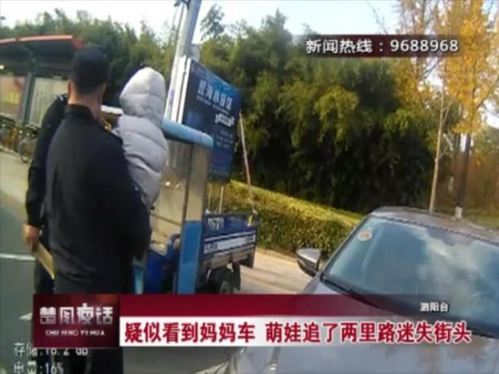 【视频】疑似看到妈妈车  泗阳一萌娃追了两里路迷失街头