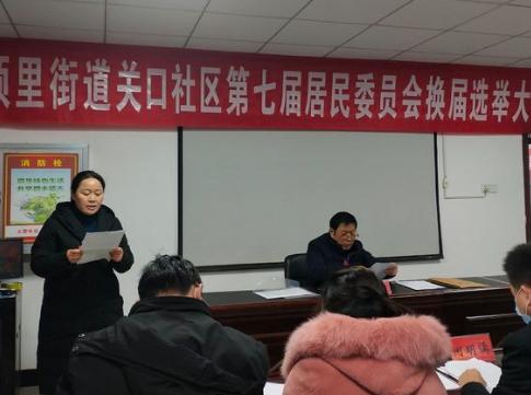 关口社区圆满完成第七届居民委员会换届选举工作