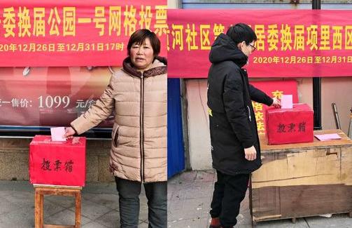 黄河社区圆满完成第七届居民委员会换届选举工作