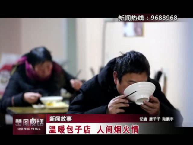 【视频】新闻故事:温暖包子店 人间烟火情