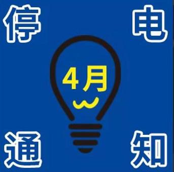 国网宿迁供电公司:2021年4月停电公告(2)