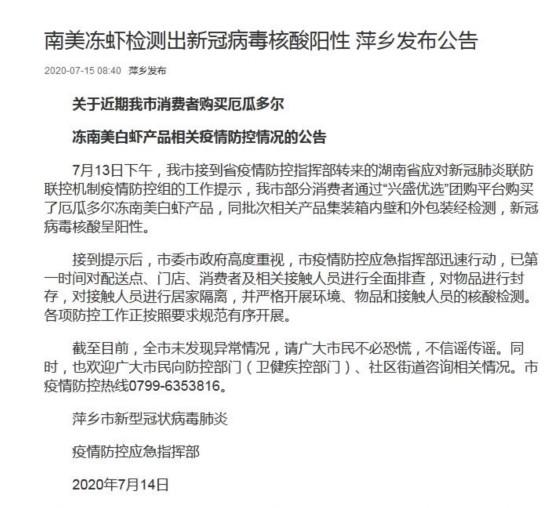 南美冻虾检测出新冠病毒核酸阳性 江西萍乡发布公告