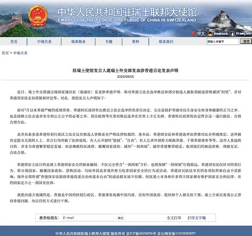 中国驻瑞士使馆发言人就瑞士外交部发表涉香港言论发表声明