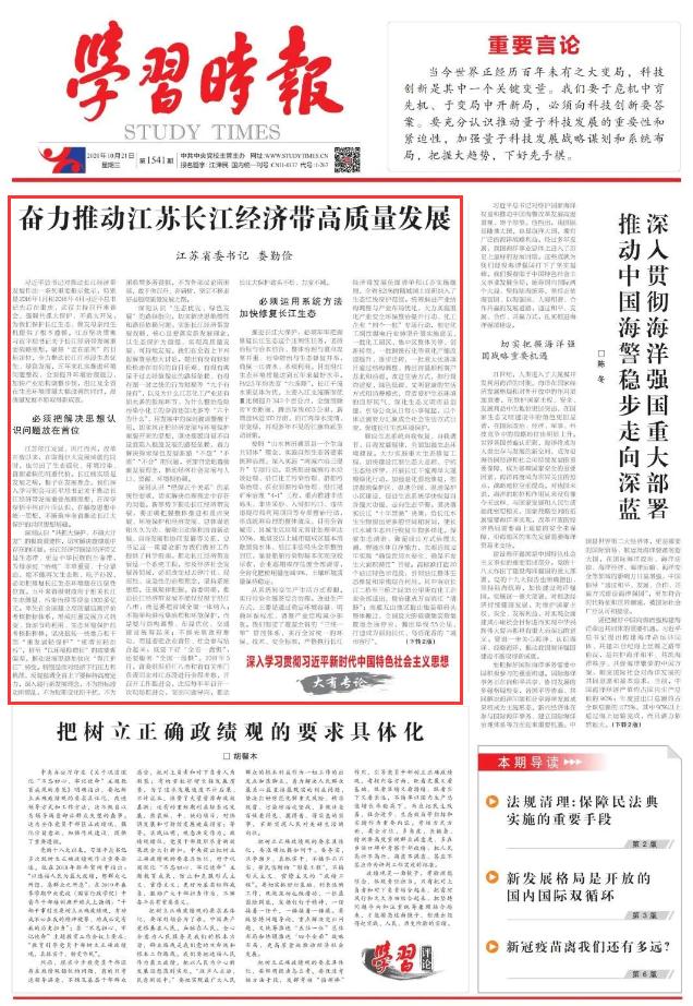娄勤俭《学习时报》发表署名文章:奋力推动江苏长江经济带高质量发展