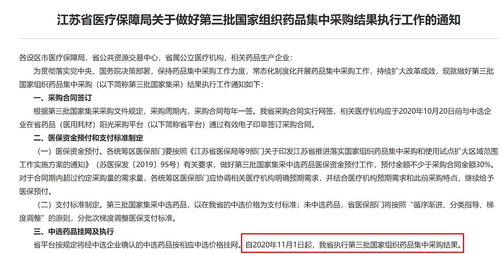最高降幅95%!11月1日起江苏将执行第三批国家药品集中采购结果