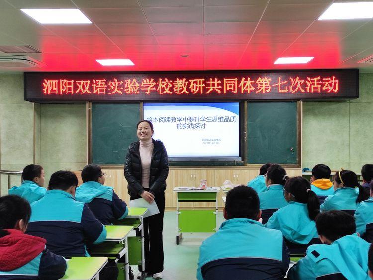 泗阳双语实验学校教研共同体第七次主题活动——英语课外阅读教学研讨