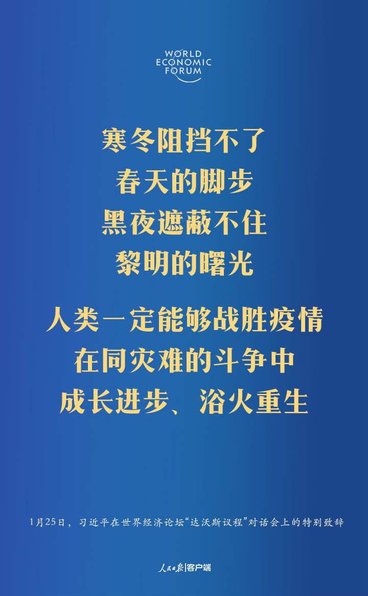 习近平:让多边主义的火炬照亮人类前行之路