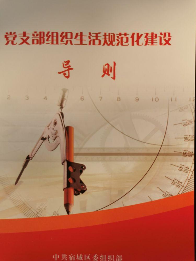 """黄河社区党委学习理论,关键在于""""走心"""""""