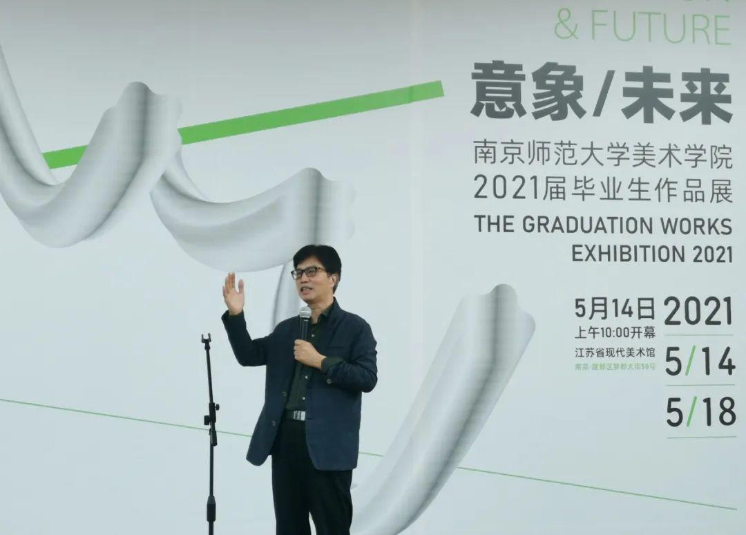 意象/未来   南京师范大学美术学院2021届毕业生作品展在现代美术馆开幕