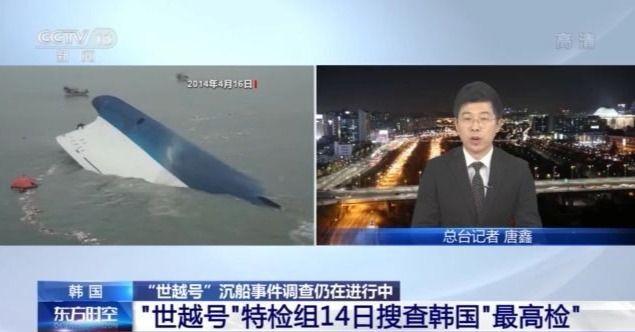 """证据涉嫌造假?韩国""""世越号""""沉船事件调查仍在进行中"""