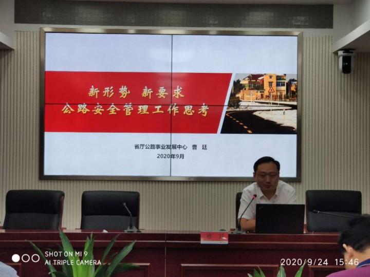 市公路事业发展中心组织开展安全生产业务知识培训