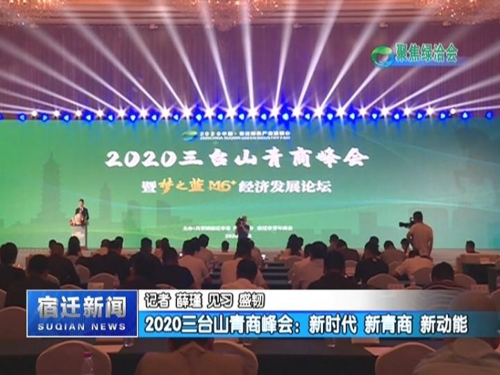 2020三台山青商峰会:新时代 新青商 新动能