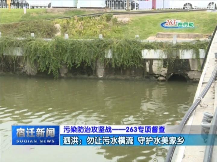 污染防治攻坚战——263专项督查 泗洪:勿让污水横流 守护水美家乡