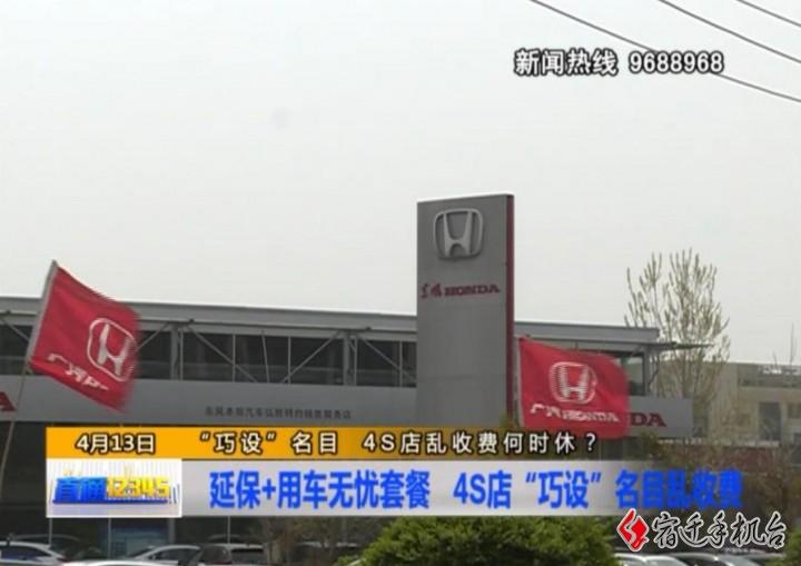 """【记者调查】""""巧设""""名目   4S店乱收费何时休?"""