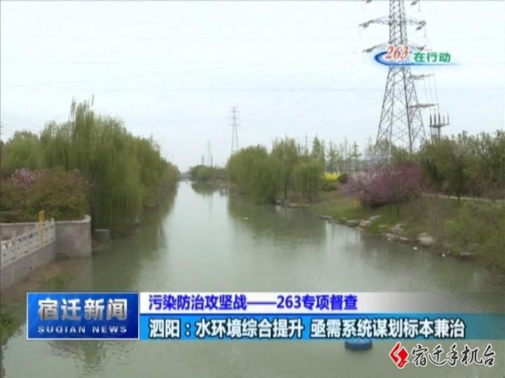 污染防治攻坚战——263专项督查 | 泗阳:水环境综合提升 亟需系统谋划标本兼治