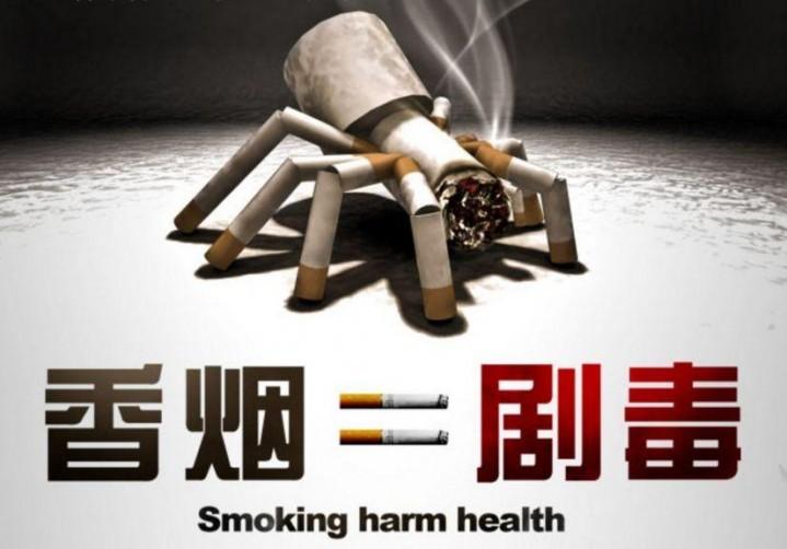 市疾控中心提醒:烟草是人类健康的致命杀手