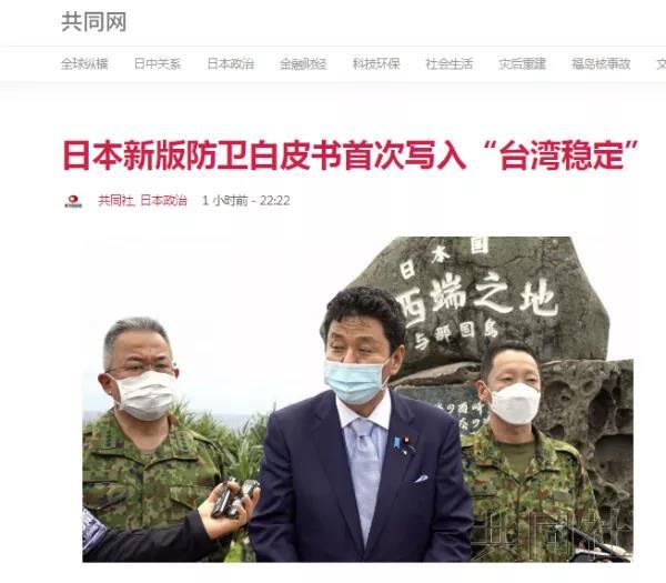 """坚决反对!日本竟将""""台湾稳定""""写入《防卫白皮书》草案"""