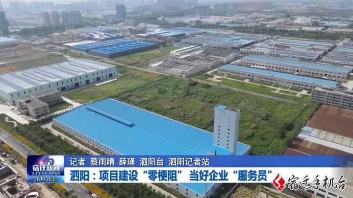 """泗阳:项目建设""""零梗阻"""" 当好企业""""服务员"""""""