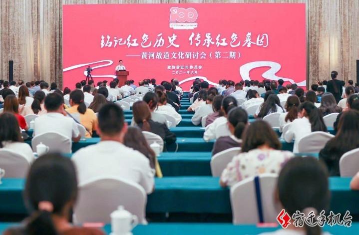 铭记红色历史 传承红色基因  第二期黄河故道文化研讨会在宿举行