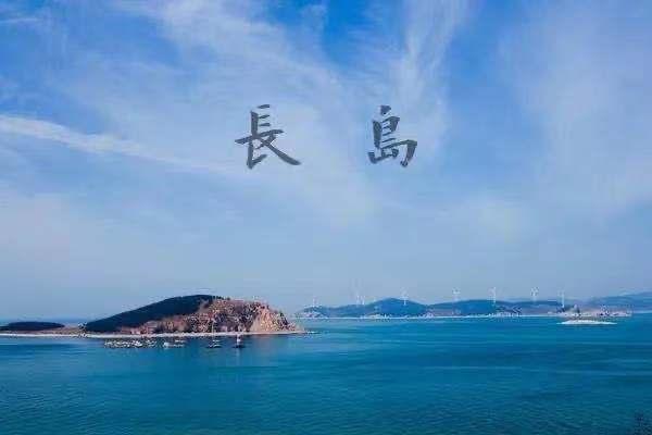 招募   到海上仙山-长岛,与你共赴山海岛屿之约!