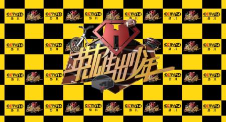 【宿迁电视台全城招募小可爱】参与CCTV-14《英雄出少年》节目录制!