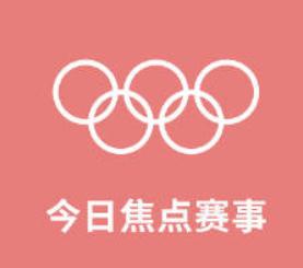 【 7月27日焦点赛事】中国女子三大球同日登场!你最期待哪一场焦点对决?