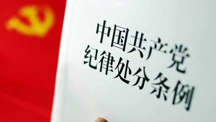 西藏自治区党委政法委原副秘书长李运峰被双开:追求低级趣味