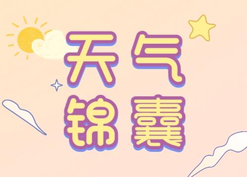 【敏宝说天气】宿迁一周天气,敏敏&一伊带您早知道!