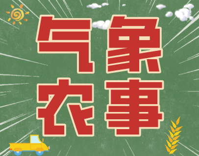 【天气敏知道】2021年10月14日气象农事