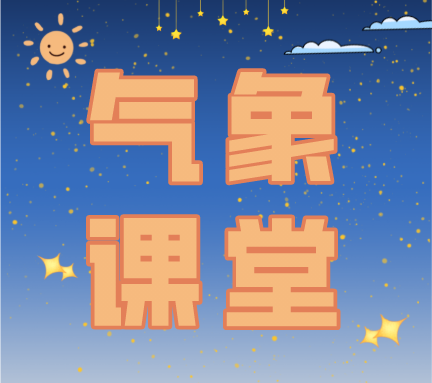【天气敏知道】2021年10月15日气象课堂