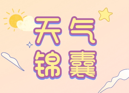 【天气敏知道】2021年10月20日天气锦囊