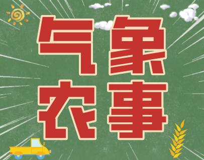 【天气敏知道】2021年10月21日气象农事