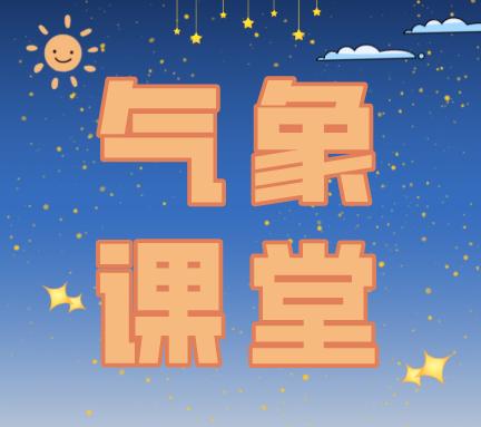 【天气敏知道】2021年10月24日气象课堂