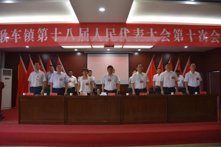 耿车镇召开第十八届人民代表大会第十次会议
