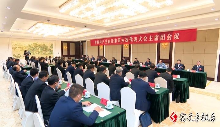 市第六次党代会主席团举行第四次会议