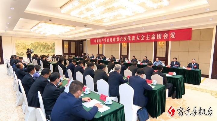 市第六次党代会主席团举行第三次会议