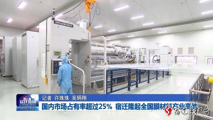 国内市场占有率超过25% 宿迁隆起全国膜材料产业高地